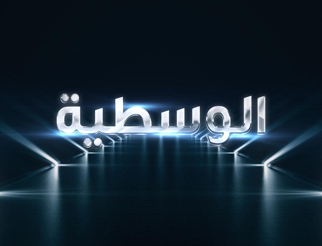 الوسطية - الدكتور طارق السويدان – الموقع الرسمي