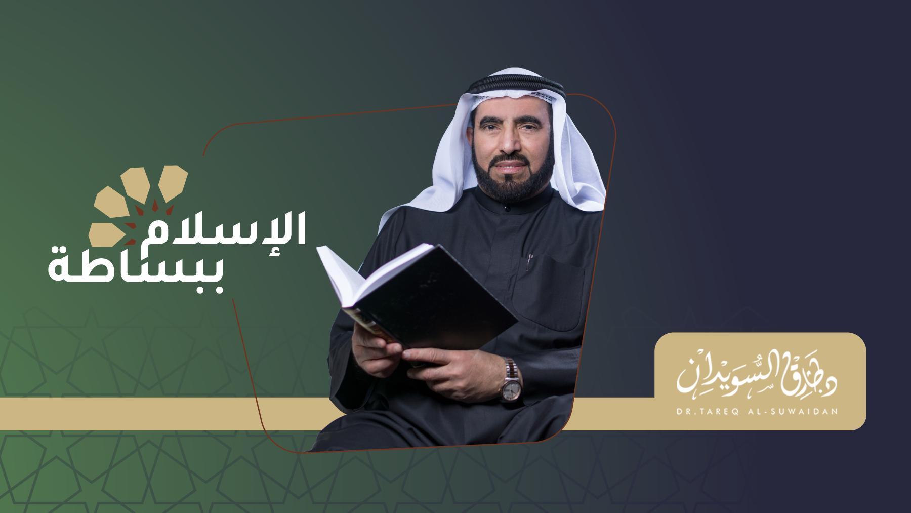 الإسلام ببساطة - الدكتور طارق السويدان – الموقع الرسمي