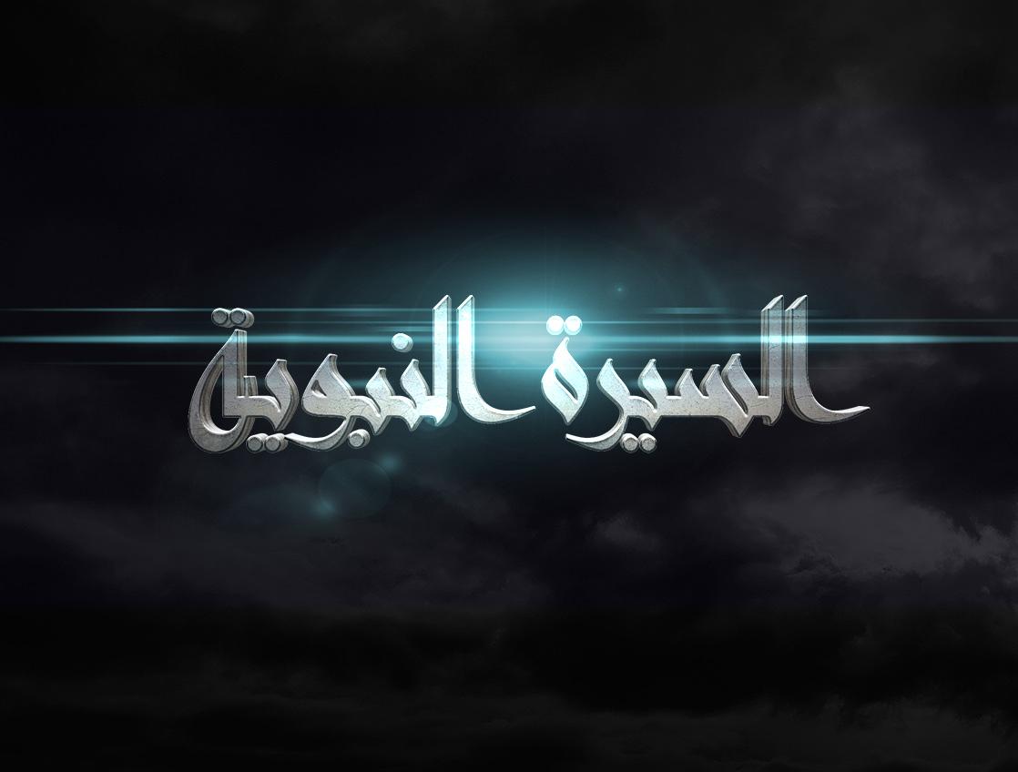 السيرة النبوية - الدكتور طارق السويدان – الموقع الرسمي