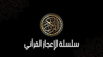 سلسلة الإعجاز القرآني - الدكتور طارق السويدان – الموقع الرسمي