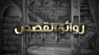 روائع القصص - الدكتور طارق السويدان – الموقع الرسمي