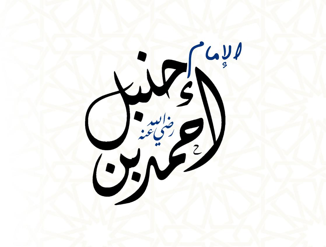 سيرة الإمام احمد بن حنبل - د. طارق السويدان - الدكتور طارق السويدان – الموقع الرسمي