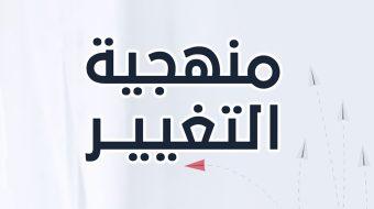 منهجية التغيير - الدكتور طارق السويدان – الموقع الرسمي