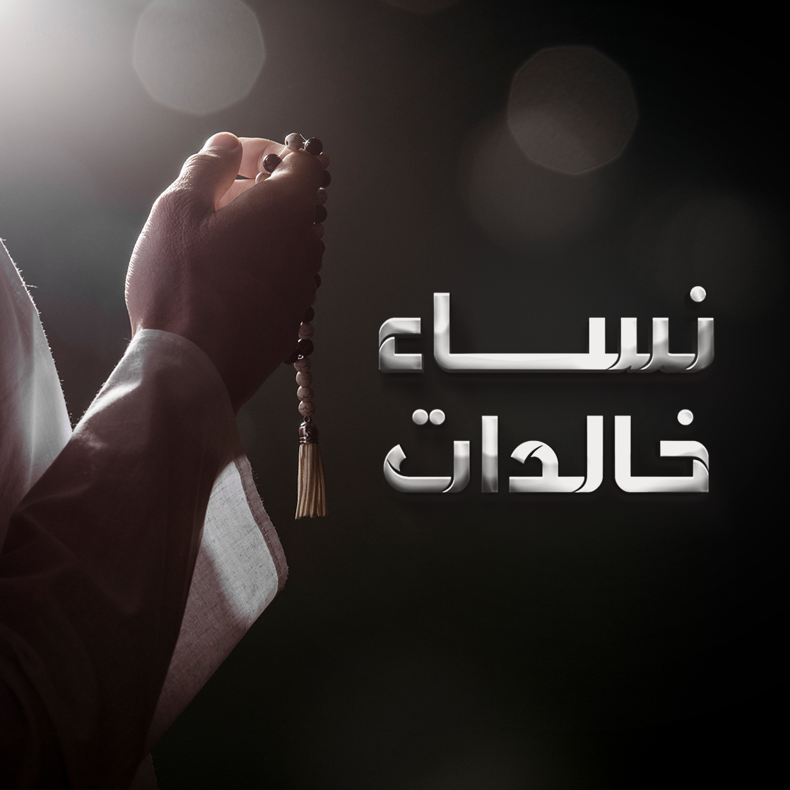 نساء خالدات - الدكتور طارق السويدان – الموقع الرسمي