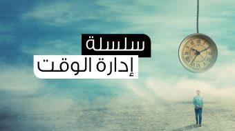 سلسلة ادارة الوقت - الدكتور طارق السويدان – الموقع الرسمي