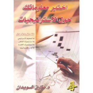 كتاب اختبر معلوماتك حول الاستراتيجيات - الدكتور طارق السويدان - الموقع الرسمي