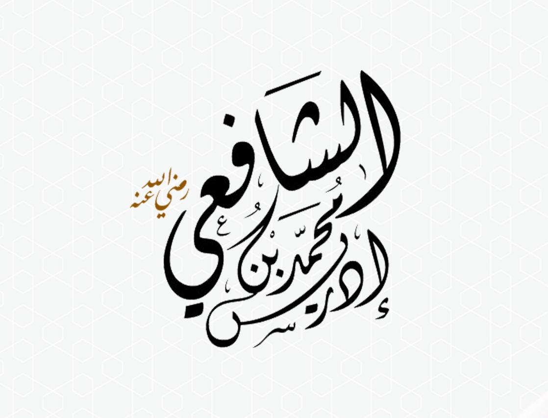 سيرة الإمام الشافعي - الدكتور طارق السويدان – الموقع الرسمي