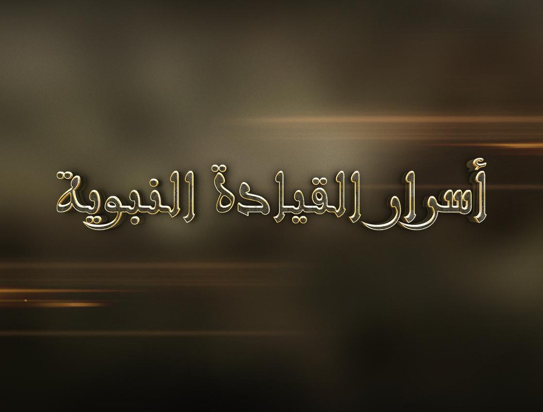 أسرار القيادة النبوية - الدكتور طارق السويدان – الموقع الرسمي