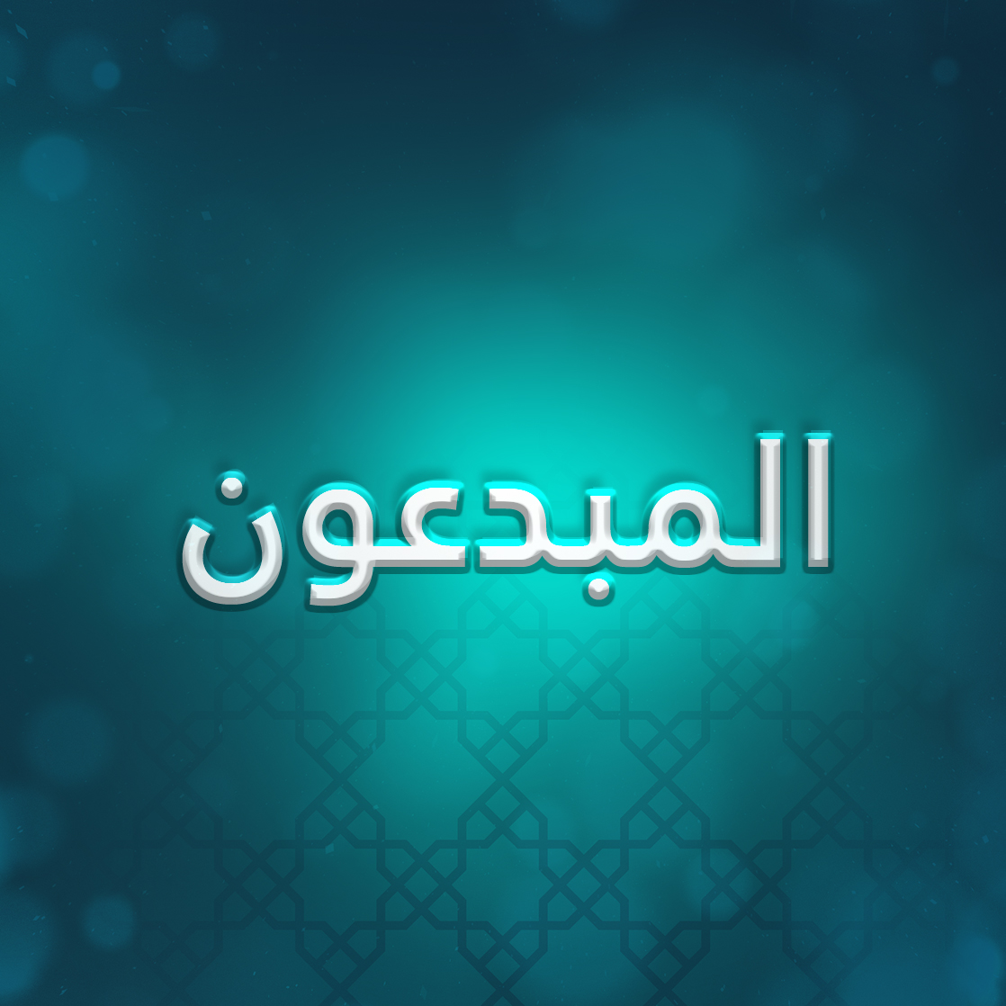 المبدعون - الدكتور طارق السويدان – الموقع الرسمي