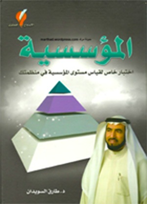 الدكتور طارق السويدان – الموقع الرسمي - المؤسسية