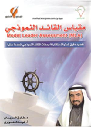 الدكتور طارق السويدان – الموقع الرسمي - مقياس القائد النموذجي