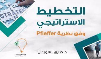 التخطيط الاستراتيجي وفق نظرية Pfieffer - الدورات الإلكترونية - الدكتور طارق السويدان