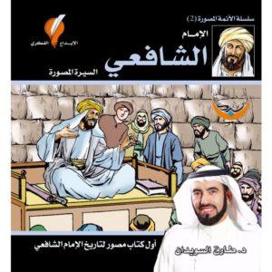 كتاب الإمام الشافعي - الدكتور طارق السويدان - الموقع الرسمي