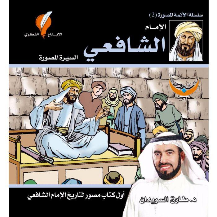 الدكتور طارق السويدان – الموقع الرسمي - كتاب الإمام الشافعي