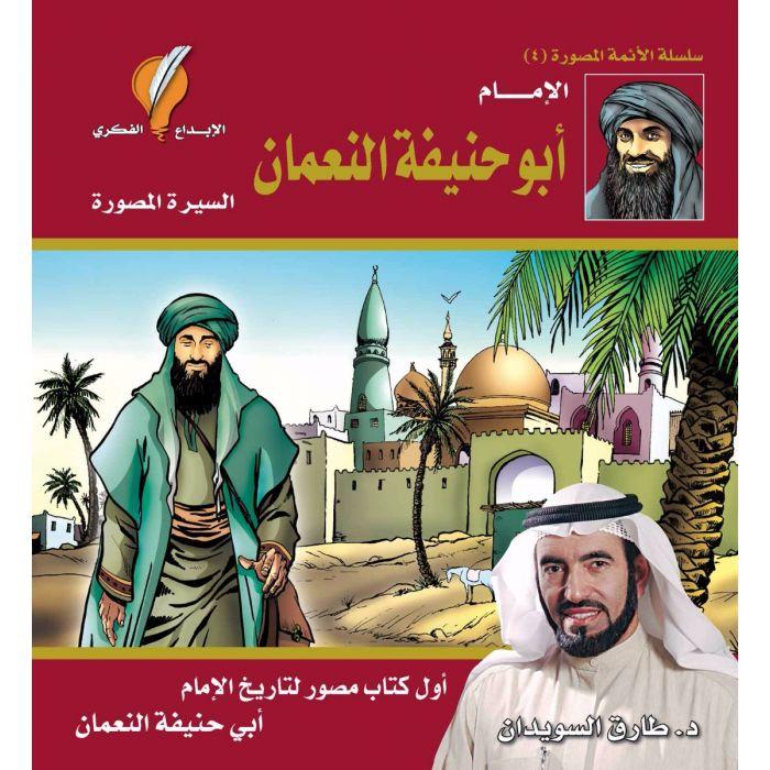 الدكتور طارق السويدان – الموقع الرسمي - كتاب الإمام أبو حنيفة النعمان