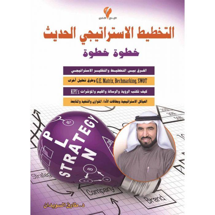 الدكتور طارق السويدان – الموقع الرسمي - كتاب التخطيط الاستراتيجي الحديث