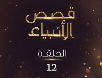قصة سيدنا ابراهيم عليه السلام 3