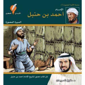 كتاب الإمام أحمد بن حنبل - الدكتور طارق السويدان - الموقع الرسمي