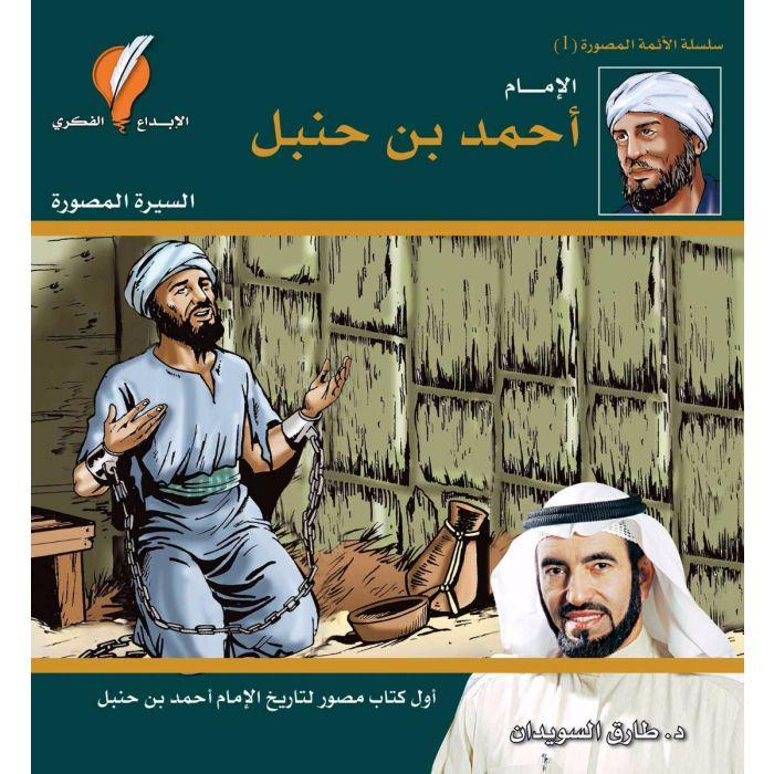 الدكتور طارق السويدان – الموقع الرسمي - كتاب الإمام أحمد بن حنبل