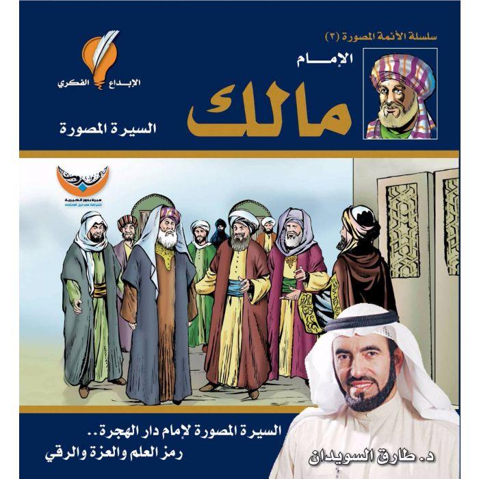 الدكتور طارق السويدان – الموقع الرسمي - كتاب الإمام مالك