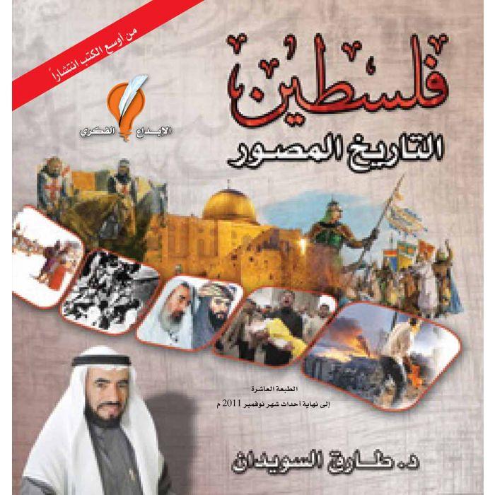 الدكتور طارق السويدان – الموقع الرسمي - كتاب فلسطين التاريخ المصور