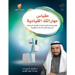 كتاب مقياس مهاراتك القيادية - الدكتور طارق السويدان - الموقع الرسمي
