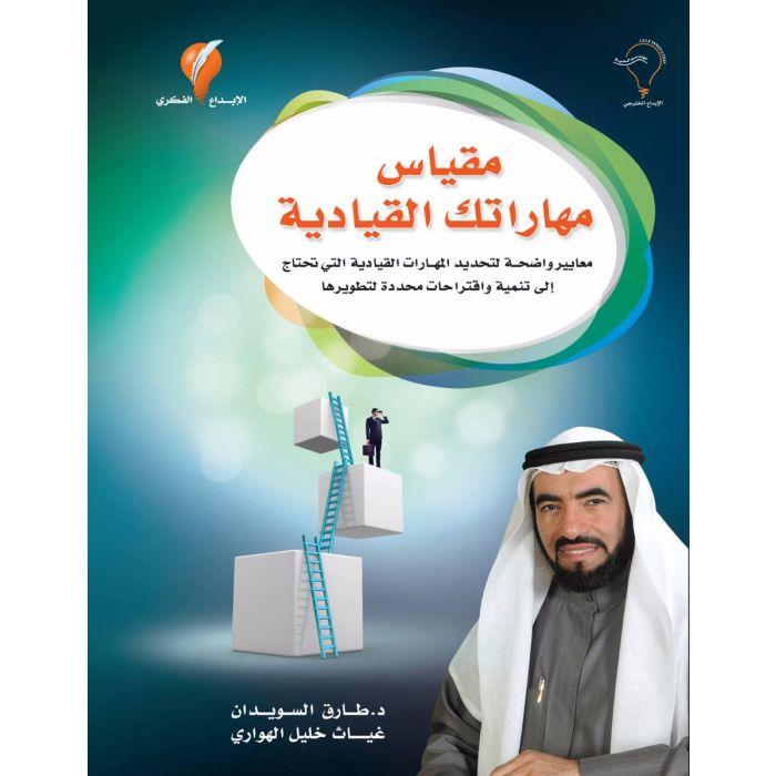 الدكتور طارق السويدان – الموقع الرسمي - كتاب مقياس مهاراتك القيادية