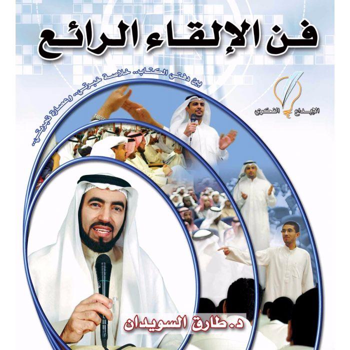 الدكتور طارق السويدان – الموقع الرسمي - كتاب فن الإلقاء الرائع