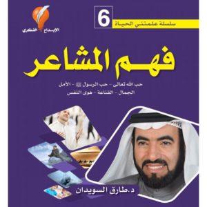 كتاب فهم المشاعر - الدكتور طارق السويدان - الموقع الرسمي