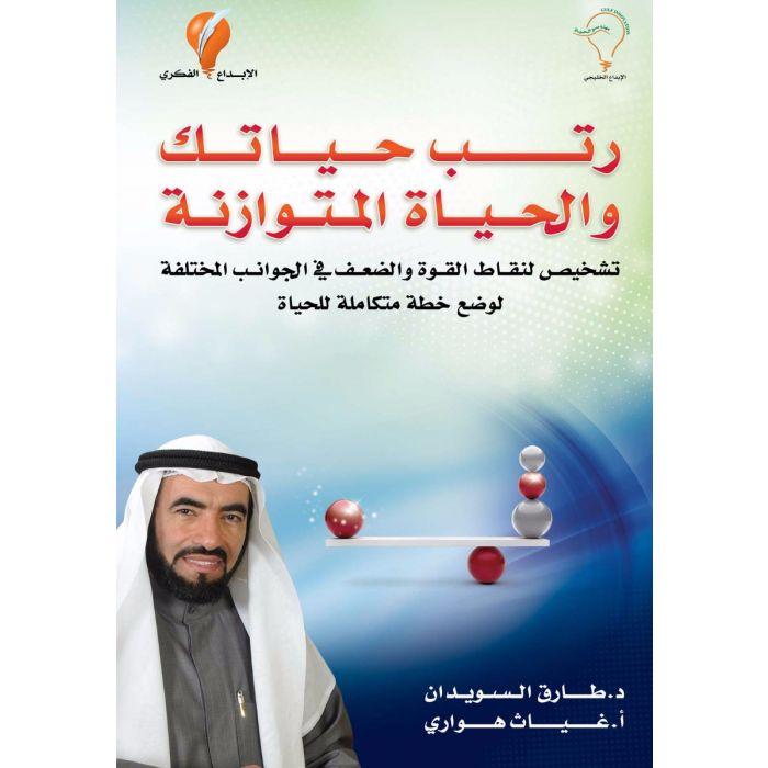 الدكتور طارق السويدان – الموقع الرسمي - رتب حياتك والحياة المتوازنة