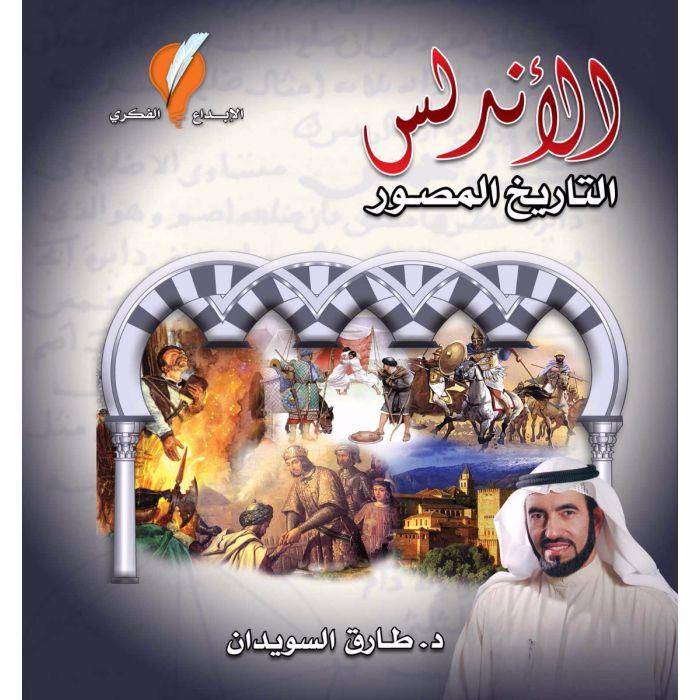 الدكتور طارق السويدان – الموقع الرسمي - كتاب الأندلس التاريخ المصور