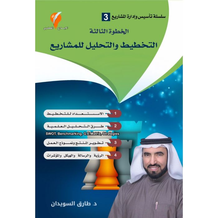 الدكتور طارق السويدان – الموقع الرسمي - كتاب التخطيط والتحليل للمشاريع