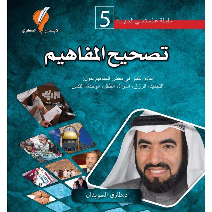 الدكتور طارق السويدان – الموقع الرسمي - كتاب تصحيح المفاهيم