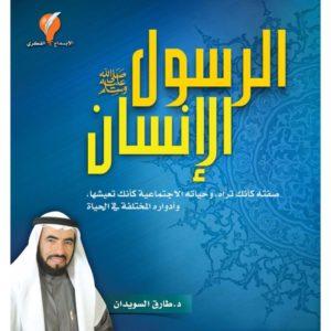 كتاب الرسول الإنسان - الدكتور طارق السويدان - الموقع الرسمي