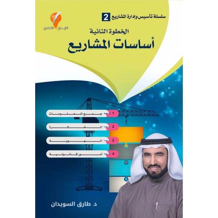 الدكتور طارق السويدان – الموقع الرسمي - كتاب أساسات المشاريع