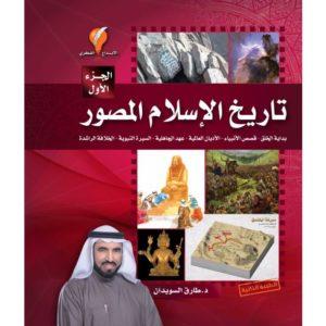تاريخ الإسلام المصور الجزء الأول - الدكتور طارق السويدان - الموقع الرسمي