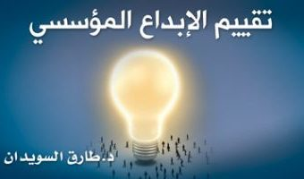 تقييم الإبداع المؤسسي