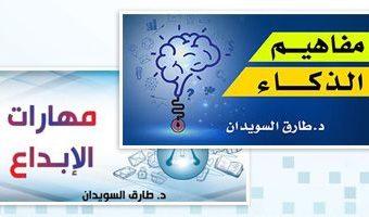 دورتي مهارات الإبداع ومفاهيم الذكاء - الدورات الإلكترونية