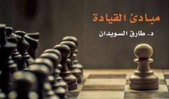 مبادئ القيادة - الدورات الإلكترونية - الدكتور طارق السويدان