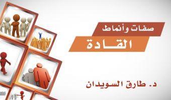 صفات وأنماط القادة - الدورات الإلكترونية - الدكتور طارق السويدان