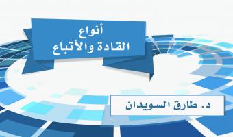 أنواع القادة والأتباع - الدورات الإلكترونية - الدكتور طارق السويدان