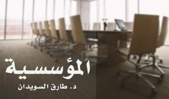 المؤسسية - الدورات الإلكترونية - الدكتور طارق السويدان