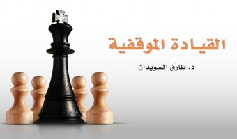 القيادة الموقفية - الدورات الإلكترونية - الدكتور طارق السويدان