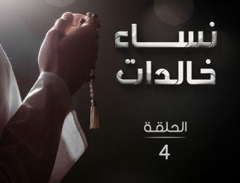 نساء خالدات4