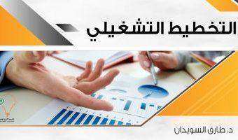 التخطيط التشغيلي - الدورات الإلكترونية - الدكتور طارق السويدان
