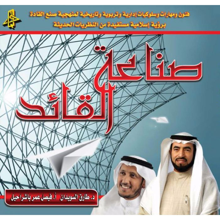 الدكتور طارق السويدان – الموقع الرسمي - كتاب صناعة القائد
