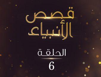 قصة سيدنا نوح عليه السلام 6