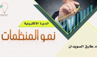 نمو المنظمات - الدورات الإلكترونية - الدكتور طارق السويدان