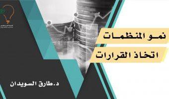 دورتي اتخاذ القرارات ونمو المنظمات - الدورات الإلكترونية - الدكتور طارق السويدان