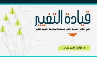 قيادة التغيير - الدورات الإلكترونية - الدكتور طارق السويدان